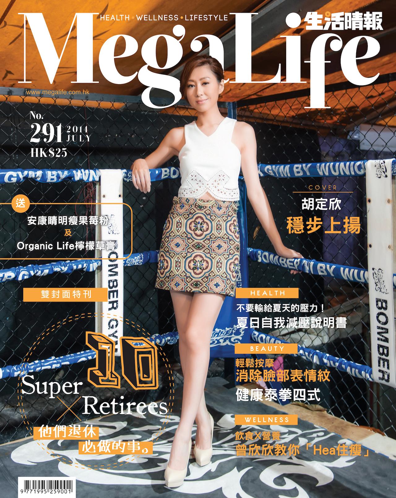 Cover(J)_291Jul