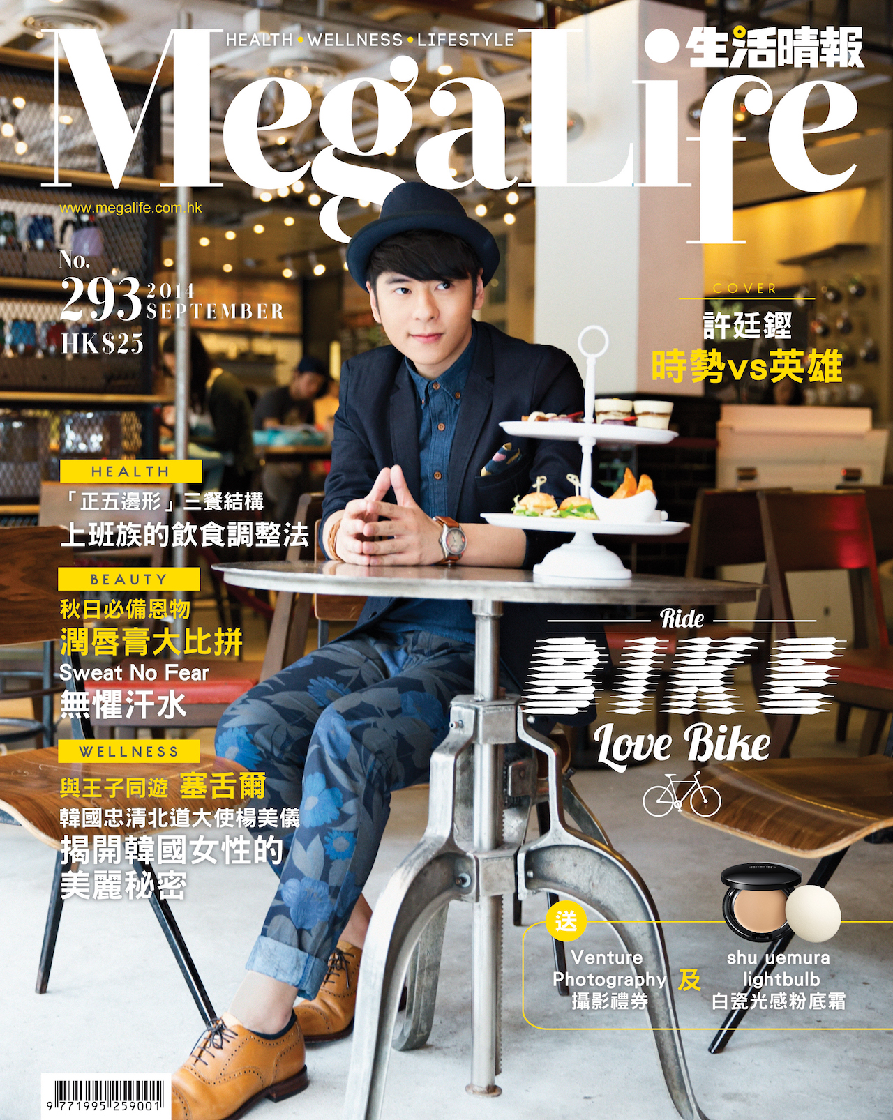 Cover(J)_293Sep