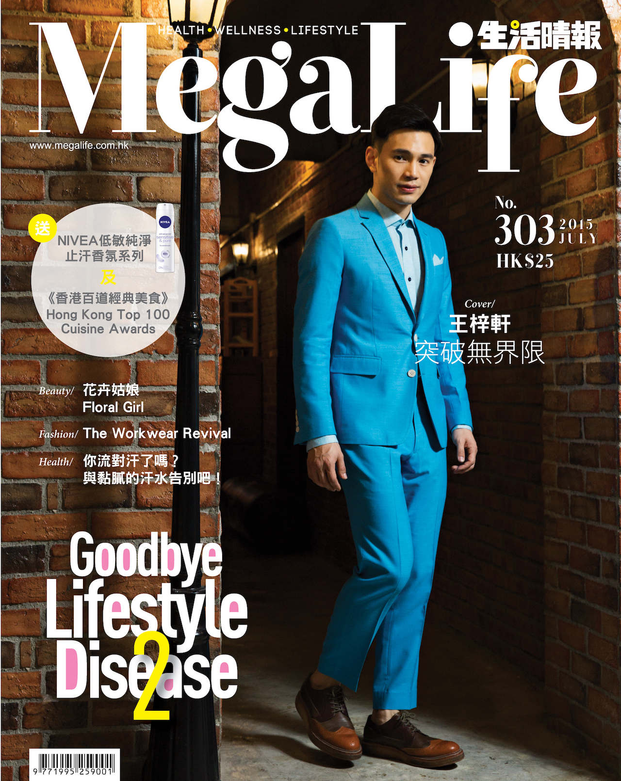 Cover(J)_303July_FA