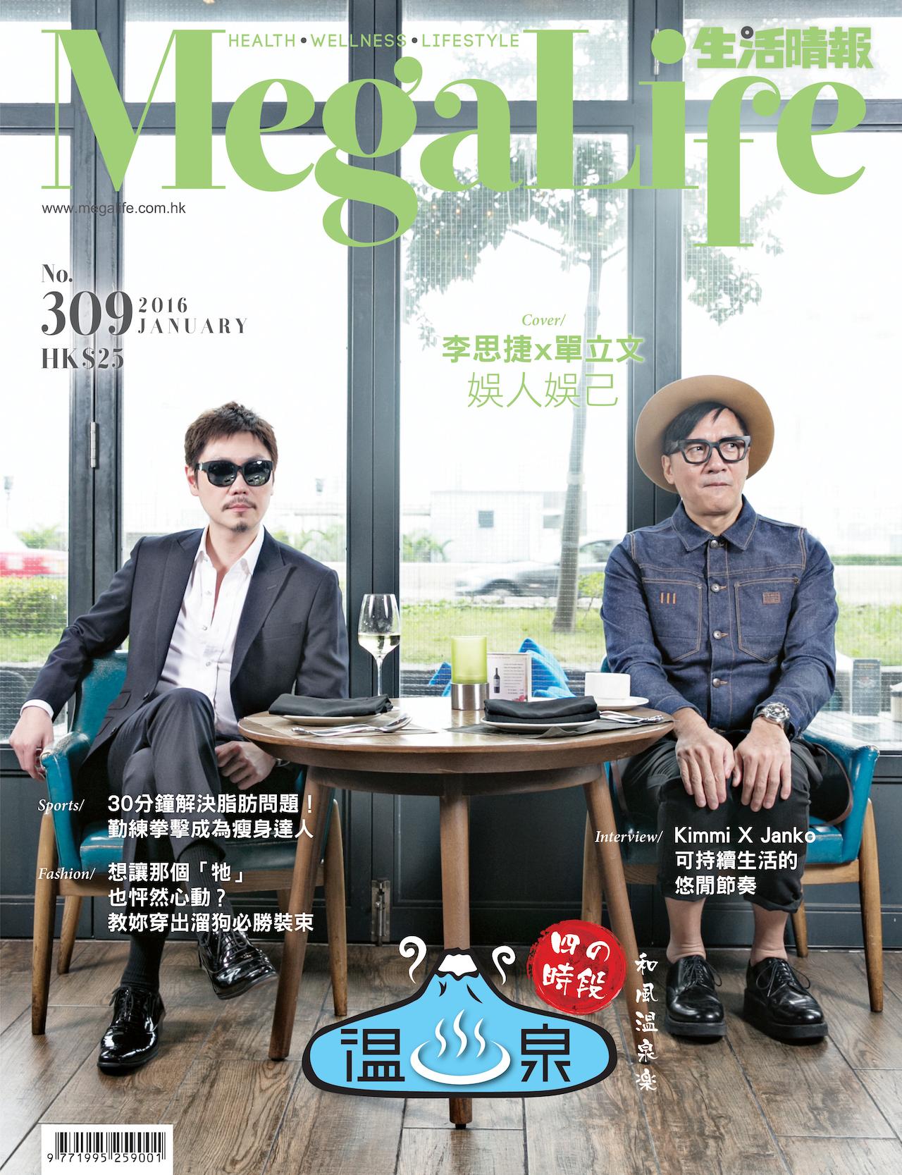 Cover(J)_309jan_FA_ok1