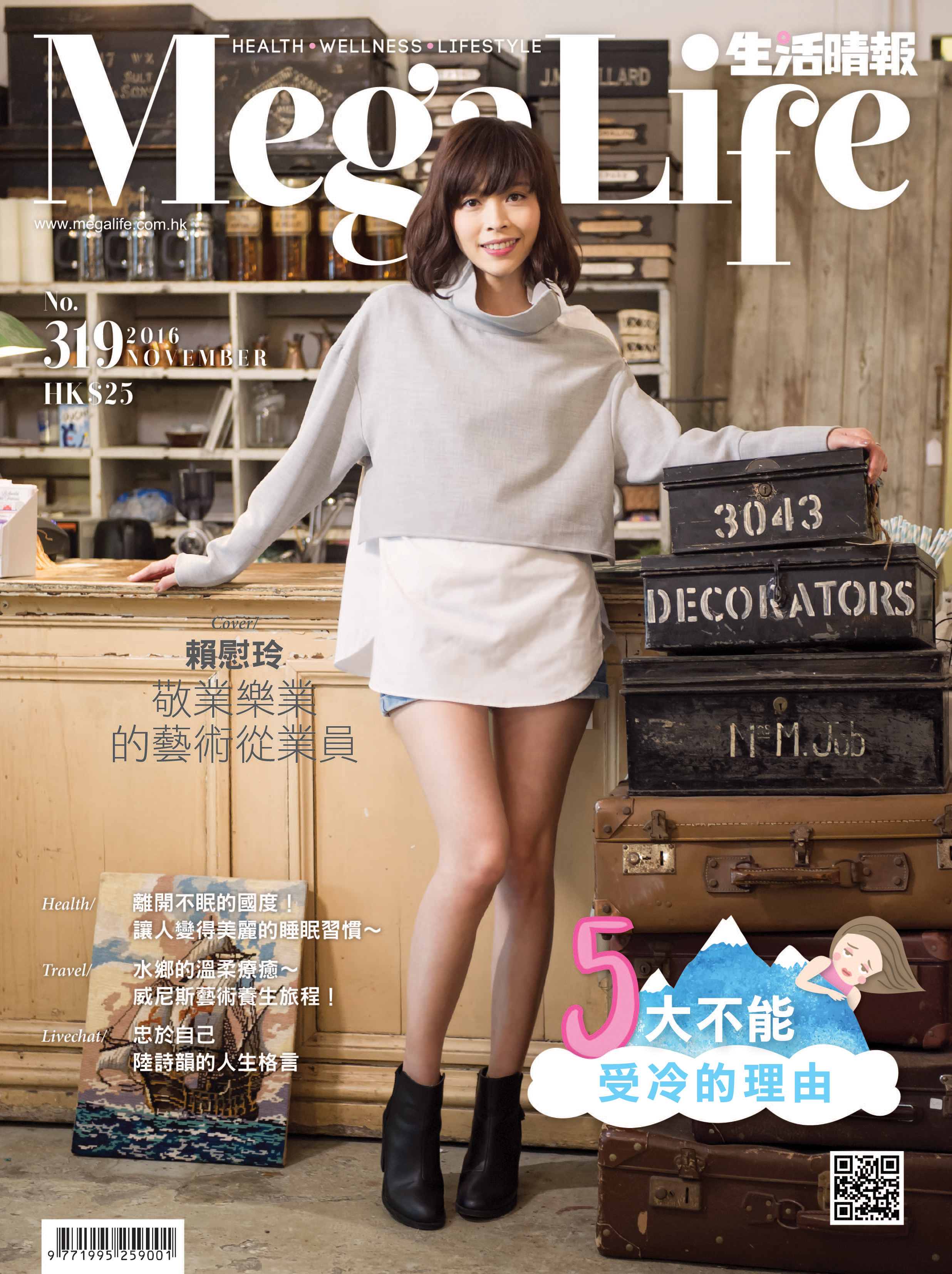 Cover(J)_319NOV_FA_ok