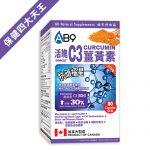 AB9 活魄C3薑黃素 60粒膠囊裝