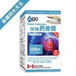 AB9 珍珠鈣骨健 60粒膠囊裝