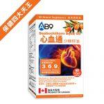 AB9 心血通沙棘籽油 60粒軟膠囊