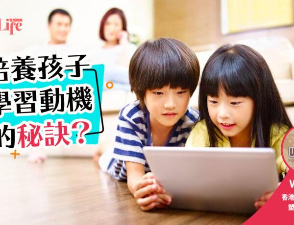 培養孩子學習動機的秘訣